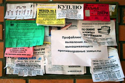 Профайлинг: тема в развитии. Доска объявлений, вид от 12 июля 2008 г.