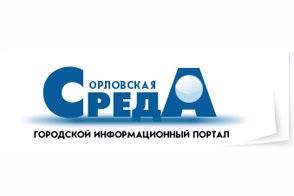 Газета Орловская Среда