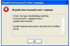 Ответ методу metaWeblog.newPost, полученный с сервера блога, недействительный: Invalid response document returned from XmlRpc server
