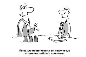 Позвольте презентовать вам нашу новую стратегию работы с клиентом. Ничего личного, кстати :)