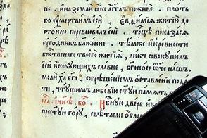 Книга, старинная, с красными буквами