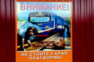 Мой любимый плакат железнодорожной тематики