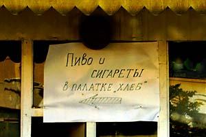 Пиво И Сигареты. Фото Анатолий aka 4826 (Орел)