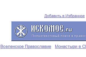 ИСКОМОЕ.ru — полнотекстовый поиск в православном интернете