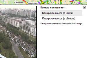 Яндекс, пробки, веб камеры.