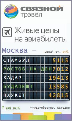 Дешевые авиабилеты в Турцию на svyaznoy.travel.