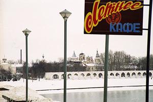Новгород. 1998 год.