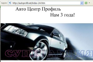 Авто Центр Профиль