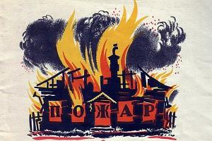 """""""Пожар"""", 1923 год, С. Маршак и В. Конашевич"""
