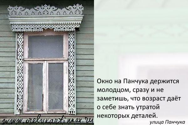 Окошко на улице Панчука, г. Орёл