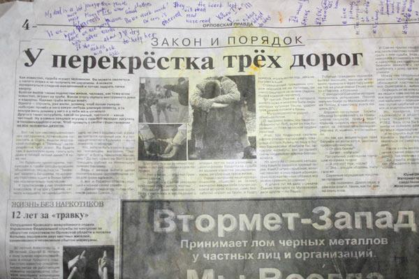 Сливоян знакомится с региональной Орловской прессой