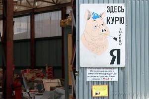Плакат, изображающий тех, кому разрешено курение на территории базы «Лесоторговая»