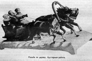 """Тройка"" — резьба по дереву. ""Здоровая деревня"", 1927 год."