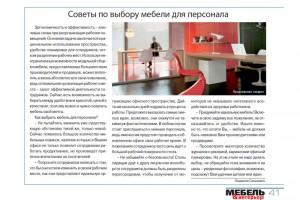 Cтатья в белорусском журнале «Мебель и интерьер», номер 1(89) за 2011 год за подписью Людмила Сенькевич.