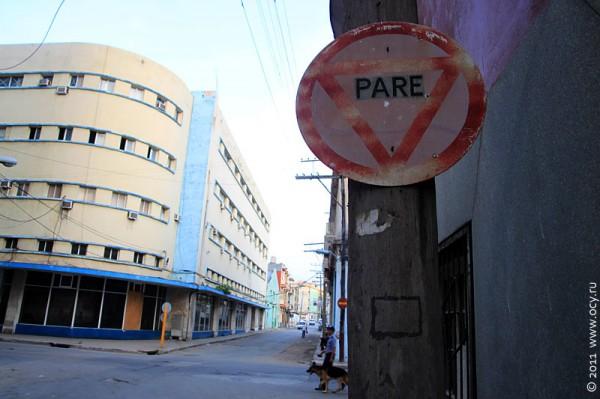 Ещё один знак Уступи дорогу в Гаване.