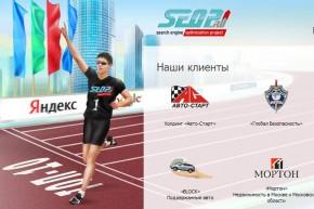 Seop.ru — лидеры в секторе продвижения сайтов в интернете.