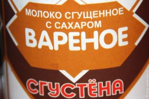 """Настоящая """"варенка"""" по ГОСТу. Москва. 2912 год."""