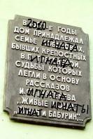 Мемориальная доска Игната в Орле.