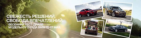 Тест-драйв BMW в Москве и Санкт-Петербурге, весна 2012 года.