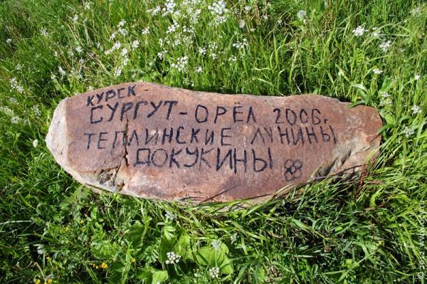"""Камень Андреевского колодца с надписью """"Сургут""""."""