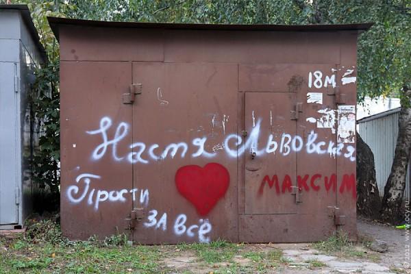 Настя, прости меня!