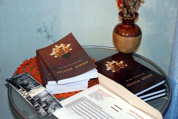 """Книга Свеженцева """"Лёгкое время""""."""