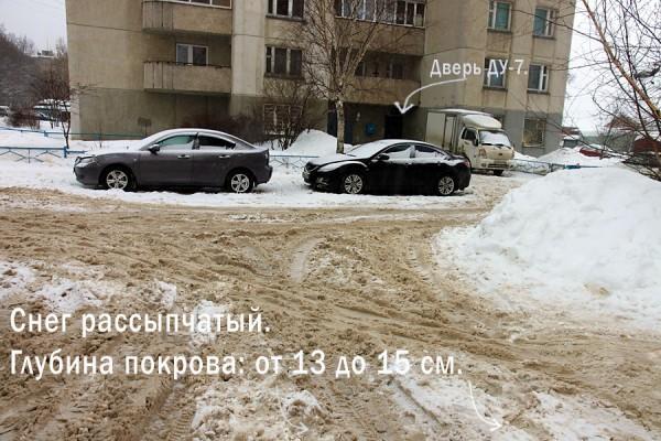Дорожка, которую не чистят от снега, находится в непосредственной близости от ДУ.