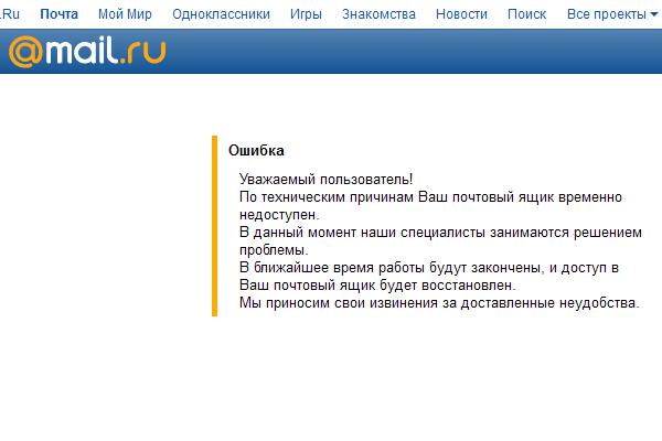 Mail.ru упал.