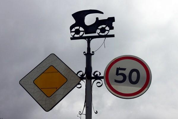 Дорожный знак в Пущине.