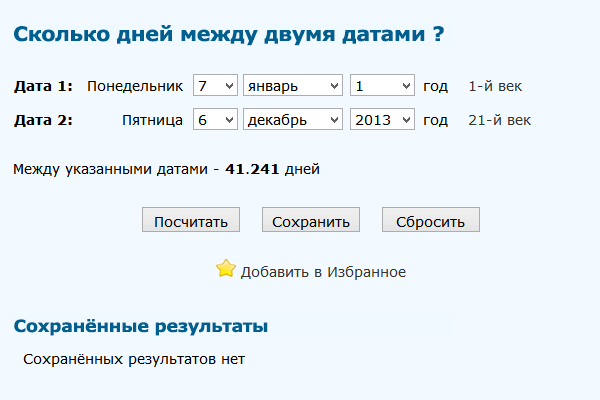 Калькулятор сайта Calculator888.ru.