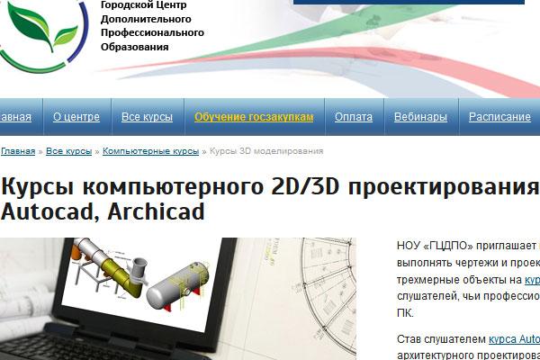 Курсы компьютерного 2D/3D проектирования, моделирования и визуализации — 3D MAX, Autocad, Archicad.