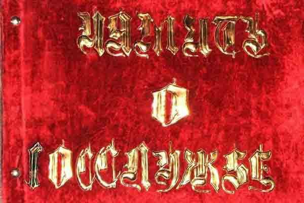 Обложка ДемБельского альбома.