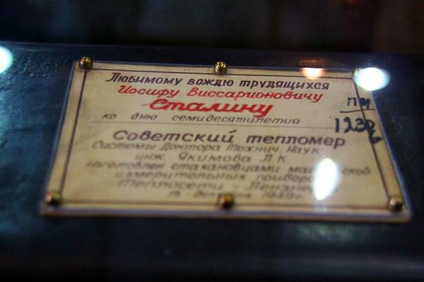 Хороший подарок на 70-летие: советский тепломер.