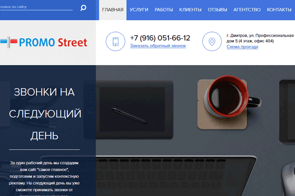 Сайт компании promostreet.ru.