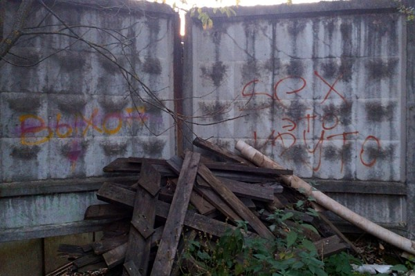 Надпись на заборе.