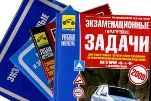 Комплект учебников, необходимых для обучения в автошколе