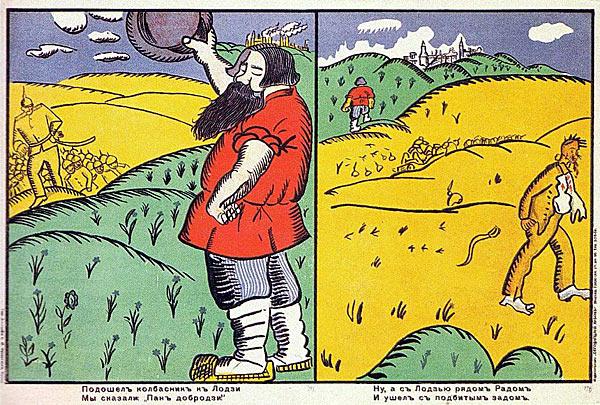 Маяковский и Малевич — первые плакаты