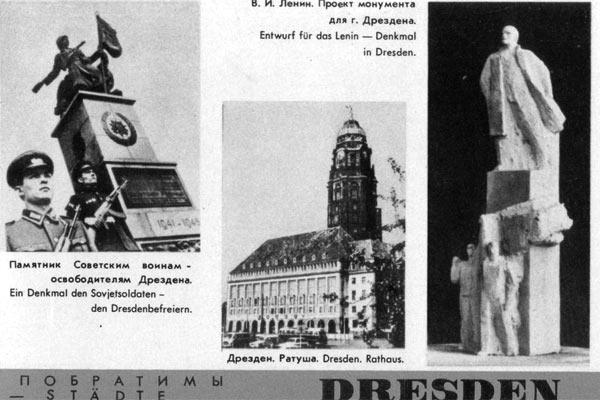 Юбилейная открытка к 20-летию образования ГДР