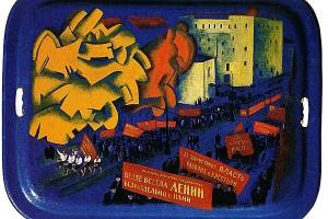 Революционные подносы. 1925 год