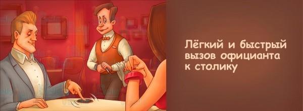 Кнопка вызова — сервис для кафе или ресторана.