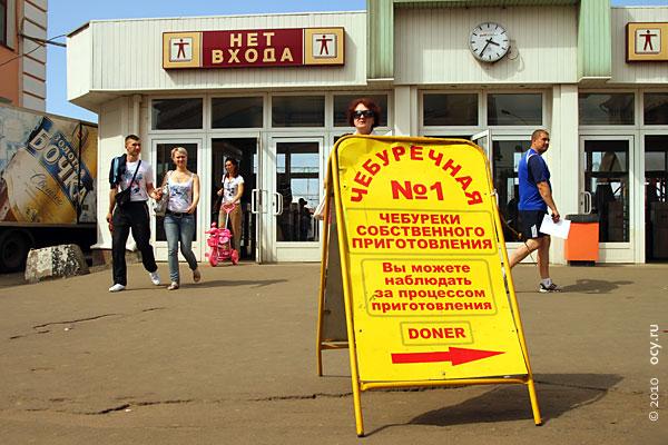 А это реклама чебуречной на Савеловском вокзале