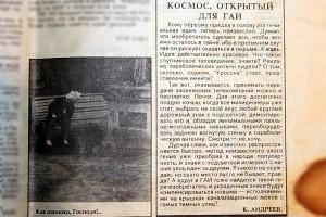 Орловский Вестник, 1 октября 1993 года