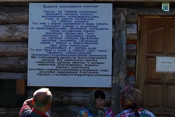Правила пользования купелью на Святом источнике в Верхососенье