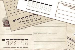 Правильно вписанные почтовые индексы России