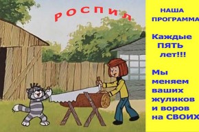 «Роспил» за сто лет до Навального/