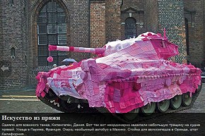 Одеяло для военного танка, Копенгаген, Дания.