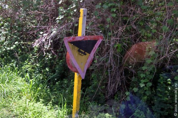 Знак в горах.
