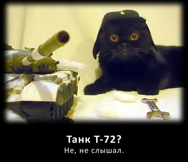 Танк Т-72? Не, не слышал.