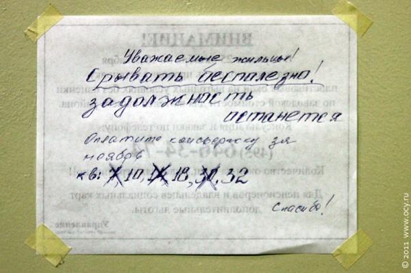 """Объявление """"Оплатите консьержку""""."""
