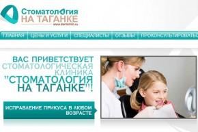 Дети как зеркало современной стоматологии — стоматология на Таганке.